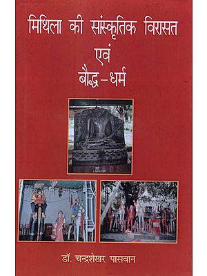 मिथिला की सांस्कृतिक विरासत एवं बौद्ध-धर्म - Mithila's Cultural Heritage and Buddha Dharma
