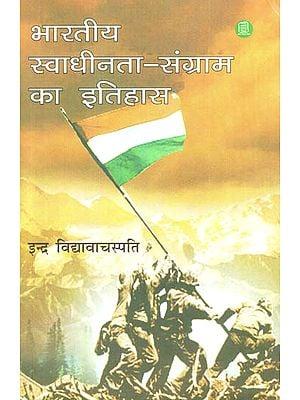 भारतीय स्वाधीनता-संग्राम का इतिहास - History of India's Freedom Struggle