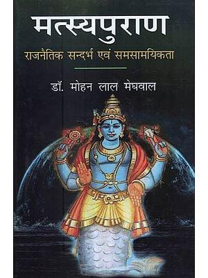 मत्स्यपुराण (राजनैतिक सन्दर्भ एवं समसामयिकता) - Matsya Purana (Political and Contemporary Context)