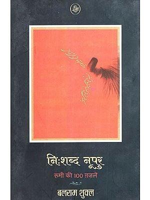 नि:शब्द नूपुर (रूमी की १०० ग़ज़लें) - Nihshabd Noopur (100 Ghazals of Rumi)