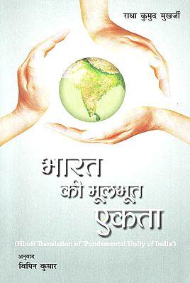 भारत की मूलभूत एकता - Fundamental Unity of India