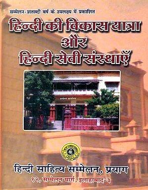 हिन्दी की विकास यात्रा और हिन्दी सेवा संस्थाएँ - Developmental Journey and Service Organization of Hindi Language