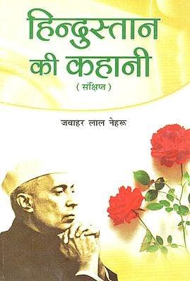 हिन्दुस्तान की कहानी (संक्षिप्त) - A Brief Story on Hindustan