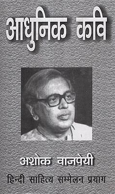 आधुनिक कवि - Modern Poet (A Collection of poems)