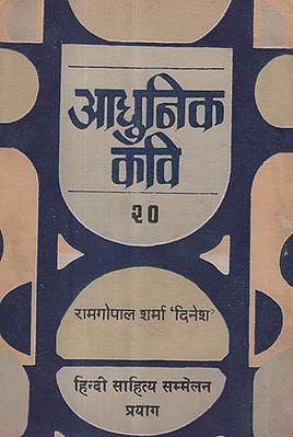 आधुनिक कवि- 20 - Modern Poet- 20 (An Old and Rare Book)