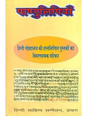 पाण्डुलिपियाँ - Manuscripts: Descriptive Introduction of Manuscripts of Hindi Library (An Old Rare Book)