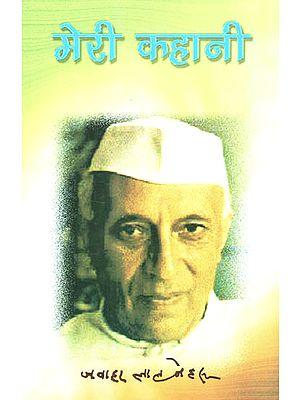 मेरी कहानी - Jalwaharlal Nehru's Autobiography