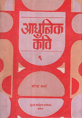 आधुनिक कवि- ९ - Modern Poet- 9 (An Old and Rare Book)