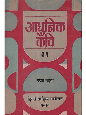 आधुनिक कवि-२१ - Modern Poet- 21 (An Old and Rare Book)
