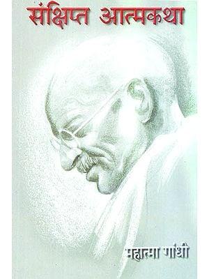 संक्षिप्त आत्मकथा - Condensed Autobiography of Mahatma Gandhi