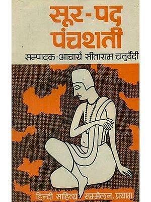 सूर पद पंचशती - Sur Pada Panchshati (An Old Book)