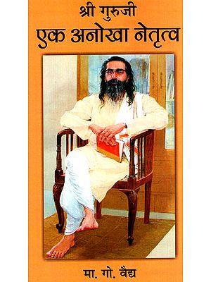 श्री गुरूजी: एक अनोखा नेतृत्व - Guru Golwalkar: A Unique Leadership