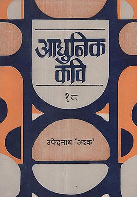 आधुनिक कवि- 18 - Modern Poet- 18 (An Old and Rare Book)