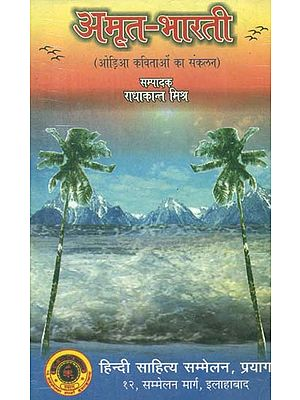 अमृत भारती - Amrit Bharti (Collection of Oriya Poems)