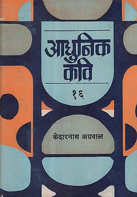 आधुनिक कवि- १६ - Modern Poet- 16 (An Old and Rare Book)