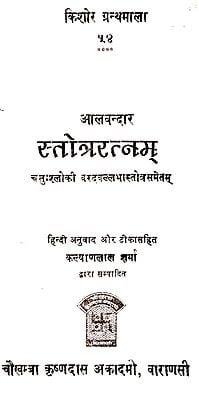 आलवन्दार स्तोत्ररत्नम् - Alavandar Stotra Ratnam