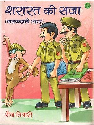 शरारत की सजा: Shararat Ki Saza (A Collection of Children's Stories)