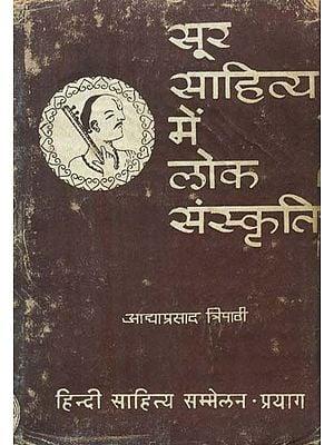 सूर साहित्य में लोक संस्कृति - Folk Culture in Music Literature (An Old and Rare Book)