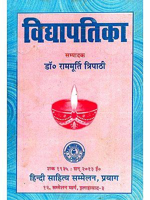 विद्यापतिका - Vidyapatika