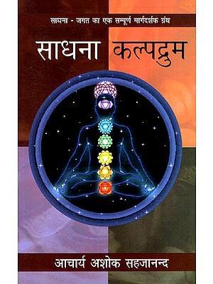 साधना कल्पद्रुम  - Sadhna Kalpadrum (Meditation-A Universal Guiding Principle)