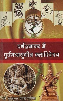 वर्णरत्नाकर में पूर्वध्युगीन कलाविवेचन - Pre Modern Art Discussion at Varnaratnakar