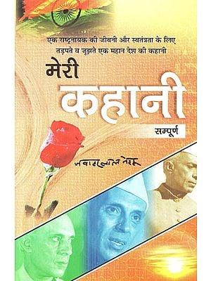 मेरी कहानी (सम्पूर्ण)  - Jawaharlal Nehru's Complete Life Story