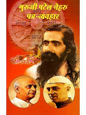गुरूजी पटेल नेहरू पत्र-व्यवहार - Letters of Guru Golwalkar to Sardar Patel and Pandit Nehru