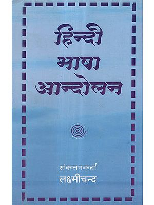 हिन्दी भाषा आन्दोलन - Hindi Language Movement (An Old and Rare Book)