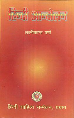 हिन्दी आन्दोलन - Hindi Movement (An Old and Rare Book)