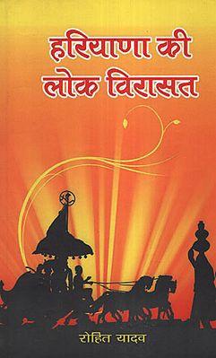 हरियाणा की लोक विरासत - Folk Heritage of Haryana