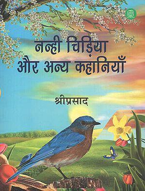 नन्ही चिड़िया और अन्य कहानियाँ: Nanhi Chidiya and Other Stories