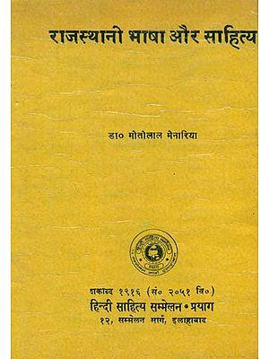 राजस्थानी भाषा और साहित्य - Rajasthani Language and Literature (An Old Book)