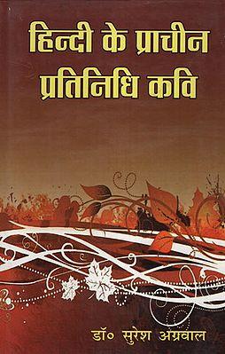 हिन्दी के प्राचीन प्रतिनिधि कवि - Ancient Hindi Poets