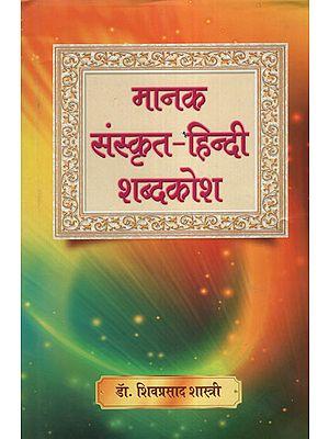 मानक संस्कृत - हिन्दी शब्दकोश - Standard Sanskrit - Hindi Dictionary