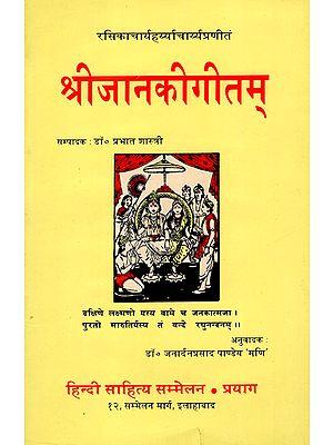 श्रीजानकीगीतम् : Shri Janaki Geetam- A Collection Of Poems (An Old Book)
