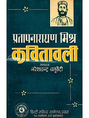 प्रताप नारायण मिश्र 'कवितावली' - A Collection of Poetry of Pratap Narayan Mishra (An Old Book)