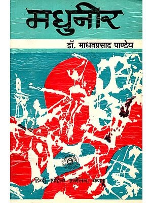 मधुनीर - Madhuneer : A Compilation of Songs (An Old Book)