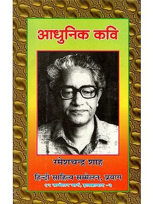 आधुनिक कवि - A Collection of Poems of Modern Poet Rameshchandra Shah