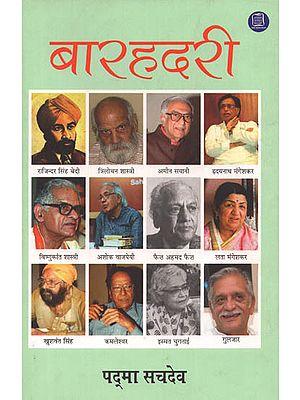 बारहदरी: Memoirs of Twelve Great Personalities