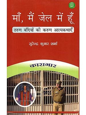 माँ, मैं जेल में हूँ: Compassionate Autobiographies of Young Prisoners
