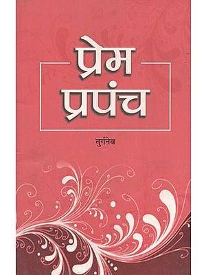 प्रेम प्रपंच: Prem Prapanch (Hindi Translation of Turgenev's Novel 'Faust')