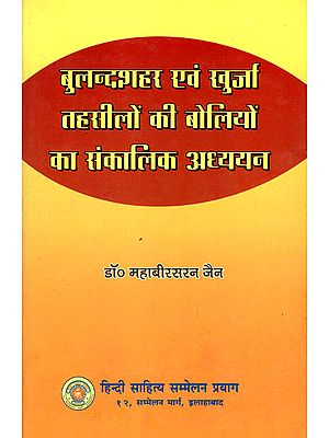 बुलन्दशहर एवं खुर्जा तहसीलों की बोलियों का संकालिक अध्ययन - Synchronous Study of the Dialects of Bulandsheher and Khurja Tehsil (An Old and Rare Book)