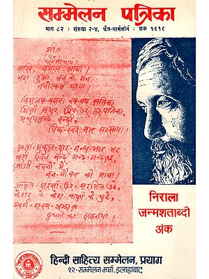 सम्मलेन पत्रिका निराला जन्मशताब्दी अंक - Sammelan Patrika on Nirala's Birth Centenary (An Old Book)