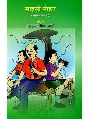 साहसी मोहन: Brave Mohan (Children's Novel)