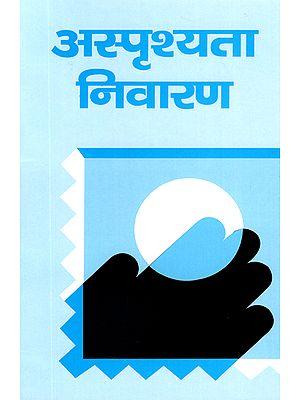 अस्पृश्यता निवारण: Untouchability Prevention