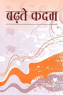 बढ़ते कदम: Mounting Steps (India's Progress After Swaraj)