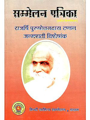 सम्मलेन पत्रिका - Sammelan Patrika: Rajshri Purushottam Das Tandon Birth Centenary Special