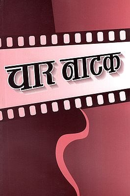 चार नाटक: Four Plays (Legible and Staged)