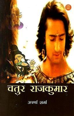 चतुर राजकुमार: Chatur Rajkumar (A Novel)