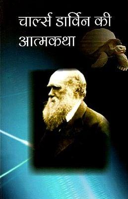 चार्ल्स डार्विन की आत्मकथा: Autobiography of Charles Darwin